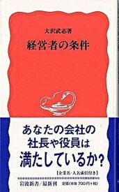 【中古】経営者の条件 /岩波書店/大沢武志(新書)