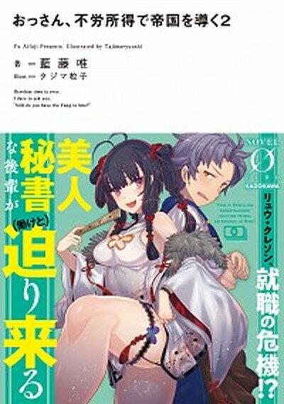 【中古】おっさん、不労所得で帝国を導く 2 /KADOKAWA/藍藤唯 (文庫)