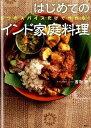 【中古】はじめてのインド家庭料理 5つのスパイスだけで作れる! /講談社/香取薫(料理研究家) (単行本(ソフトカバ…