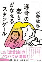 【中古】運命の恋をかなえるスタンダール /文響社/水野敬也 (単行本(ソフトカバー))