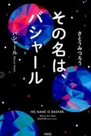 【中古】その名は、バシャ-ル /ヴォイス/さとうみつろう(単行本(ソフトカバー))
