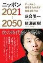 【中古】ニッポン2021-2050 データから構想を生み出す教養と思考法 /KADOKAWA/落合陽一 (単行本)