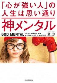 【中古】神メンタル「心が強い人」の人生は思い通り /KADOKAWA/星渉 (単行本)