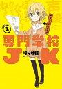 【中古】専門学校JK 2 /KADOKAWA/ほっけ様 (コミック)