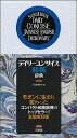 【中古】デイリ-コンサイス和英辞典 第8版/三省堂/三省堂 (単行本)