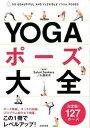 【中古】YOGAポ-ズ大全 SO BEAUTIFUL AND FLEXIBLE /成美堂出版/Satori Sankara (単行本)