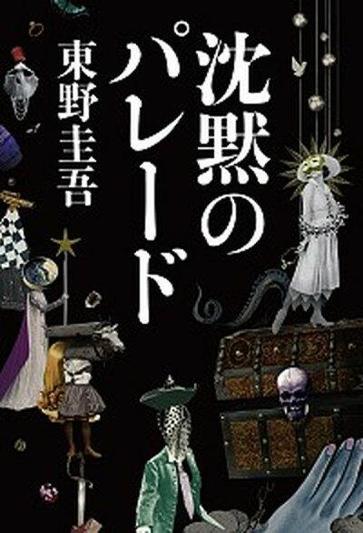 【中古】沈黙のパレード /文藝春秋/東野圭吾 (単行本)