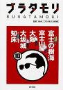 【中古】ブラタモリ 10 /KADOKAWA/NHK「ブラタモリ」制作班 (単行本)