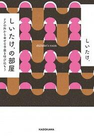 【中古】しいたけ.の部屋 ドアの外から幸せな予感を呼び込もう /KADOKAWA/しいたけ. (単行本)