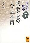 【中古】天皇の歴史 7 /講談社/西川誠 (文庫)