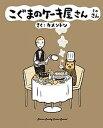 【中古】こぐまのケーキ屋さん そのさん /小学館/カメントツ (コミック)