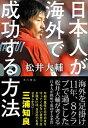 【中古】日本人が海外で成功する方法 /KADOKAWA/松井大輔 (単行本)