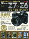 【中古】ニコンZ7&Z6スーパーブック /学研プラス (ムック)