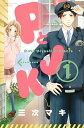 【中古】PとJK コミック 1-13巻セット (コミック)【全巻セット】