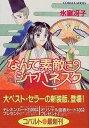 【中古】なんて素敵にジャパネスク /集英社/氷室冴子 (文庫)