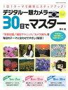 【中古】デジタル一眼カメラ30日でマスター 1日1テーマで確実にステップアップ! /学研プラス/森村進 (ムック)
