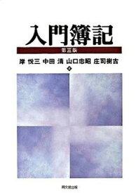 【中古】入門簿記 第3版/同文舘出版/岸悦三 (単行本)