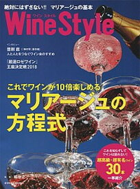 【中古】Wine Style絶対にはずさない!!マリアージュの基本 これでワインが10倍楽しめる /日本経済新聞出版社/日本経済新聞出版社 (ムック)