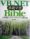 【中古】VB.NET基礎学習bible 270例題で学ぶプログラミングの散歩道 /技術評論社/河西朝雄 (単行本)