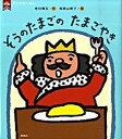 【中古】ぞうのたまごのたまごやき /理論社/寺村輝夫 (大型本)