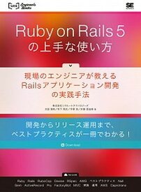 【中古】Ruby on Rails  5の上手な使い方 現場のエンジニアが教えるRailsアプリケーション /翔泳社/リクルートテクノロジーズ (単行本(ソフトカバー))