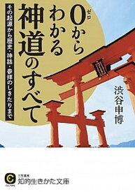 【中古】0からわかる神道のすべて /三笠書房/渋谷申博 (文庫)