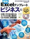 【中古】速効!Excelテンプレ-ト 2013/2010対応・Windows版 ビジネス編 /マイナビ出版/きたみあきこ (単行本(ソフト…