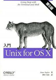 【中古】入門Unix for OS 10 第5版/オライリ-・ジャパン/デ-ヴ・テ-ラ- (単行本(ソフトカバー))