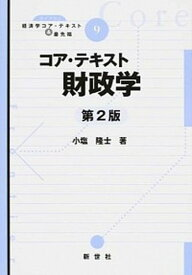 【中古】コア・テキスト財政学 第2版/新世社(渋谷区)/小塩隆士 (単行本)