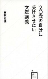 【中古】20歳の自分に受けさせたい文章講義 /星海社/古賀史健(新書)