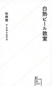 【中古】白熱ビ-ル教室 /星海社/杉村啓 (新書)