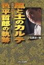 【中古】風と土のカルテ 色平哲郎の軌跡 /まどか出版/山岡淳一郎 (単行本)