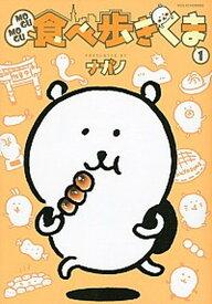 【中古】MOGUMOGU食べ歩きくま 1 /講談社/ナガノ (コミック)