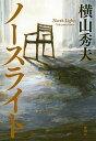 【中古】ノースライト /新潮社/横山秀夫(小説家) (単行本)