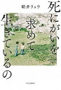 【中古】死にがいを求めて生きているの /中央公論新社/朝井リョウ (単行本)