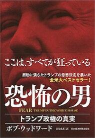 【中古】FEAR恐怖の男 トランプ政権の真実 /日本経済新聞出版社/ボブ・ウッドワード (単行本)