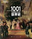 【中古】ビジュアル1001の出来事でわかる世界史 /日経ナショナルジオグラフィック社/ダン・オトゥ-ル (単行本)