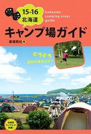 【中古】北海道キャンプ場ガイド 15-16 /亜璃西社/亜璃西社(単行本(ソフトカバー))