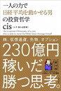 【中古】一人の力で日経平均を動かせる男の投資哲学 /KADOKAWA/cis (単行本)