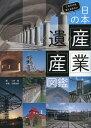 【中古】日本の産業遺産図鑑 これだけは見ておきたい /平凡社/二村悟 (単行本)
