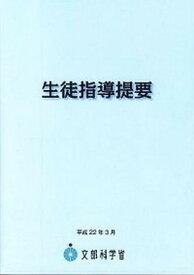 【中古】生徒指導提要 /教育図書/文部科学省 (単行本)