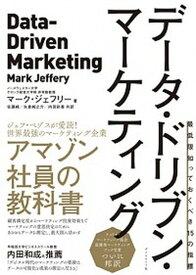 【中古】データ・ドリブン・マーケティング 最低限知っておくべき15の指標 /ダイヤモンド社/マーク・ジェフリー (単行本)