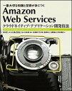 【中古】Amazon Web Servicesクラウドネイティブ・アプリケ-ション開発技 一番大切な知識と技術が身につく /SBクリ…