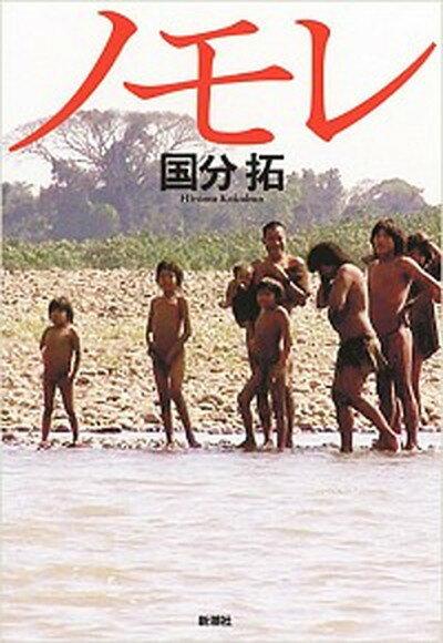 【中古】ノモレ /新潮社/国分拓 (単行本)