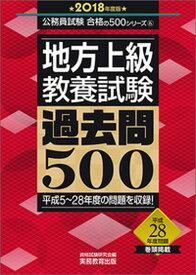 【中古】公務員試験 地方上級 教養試験 過去問500[2018年度版] /実務教育出版/資格試験研究会 (単行本)