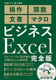【中古】ビジネスExcel完全版 /日経BP社/日経PC21 (単行本)