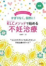 【中古】KLCメソッドで始める不妊治療 新版/主婦の友社/加藤恵一 (単行本(ソフトカバー))