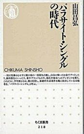 【中古】パラサイト・シングルの時代 /筑摩書房/山田昌弘 (新書)