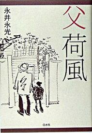 【中古】父荷風 /白水社/永井永光 (単行本)