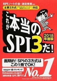 【中古】これが本当のSPI3だ! 主要3方式〈テストセンタ-・ペ-パ-・WEBテステ 2018年度版 /洋泉社/SPIノ-トの会 (単行本(ソフトカバー))